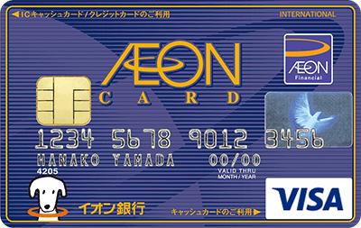 イオン銀行 キャッシュカード