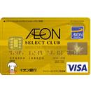 イオン銀行 ゴールドカード