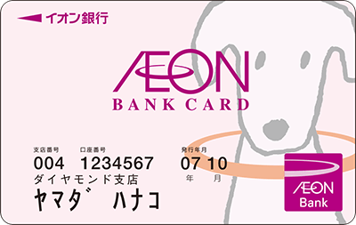 イオン銀行 セブン-イレブン