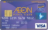 イオン銀行 デビットカード