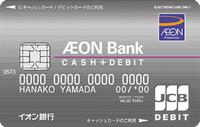 イオン銀行 審査