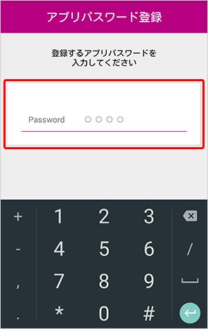 イオン銀行 アプリ