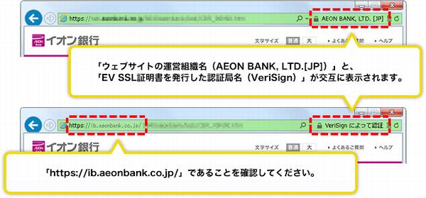 イオン銀行 セキュリティ