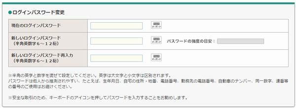 イオン銀行 パスワード変更